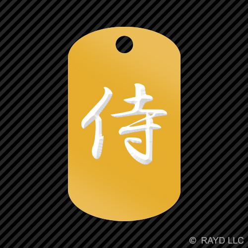 Samurai Keychain GI dog tag engraved many colors  Kanji